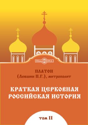 Краткая церковная российская история. Т. 2