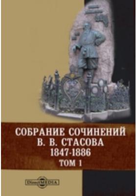 Собрание сочинений 1847-1886 гг. Т. 1. Художественные статьи