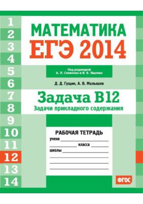 ЕГЭ 2014.Математика. Задача B12. Задачи прикладного содержания. Рабочая тетрадь