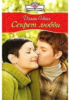 Секрет любви : Роман