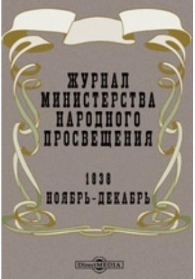 Журнал Министерства Народного Просвещения. 1838. Ноябрь-Декабрь