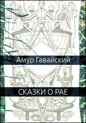 Сказки о рае: художественная литература