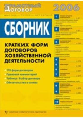 Сборник кратких форм договоров хозяйственной деятельности. Правовой комментарий