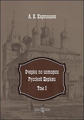 Очерки по истории Русской Церкви: монография : в 2 томах. Том 1
