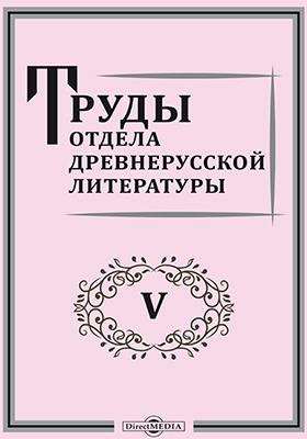 Труды Отдела древнерусской литературы. Т. 5