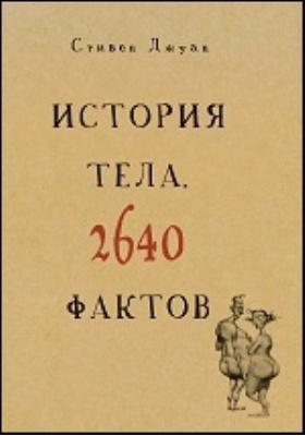 История тела : 2640 фактов