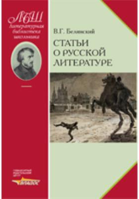 Статьи о русской литературе