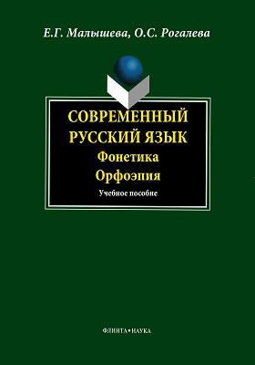 Современный русский язык : Фонетика. Орфоэпия