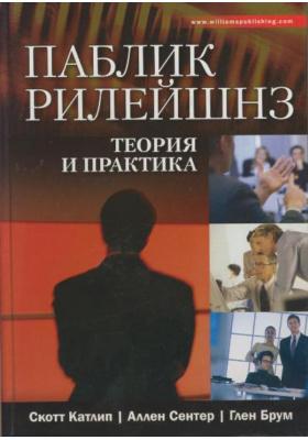 Паблик рилейшенз. Теория и практика = Effective PUBLIC RELATIONS : Учебное пособие
