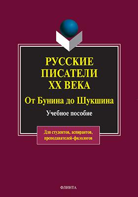 Русские писатели ХХ века от Бунина до Шукшина: учебное пособие