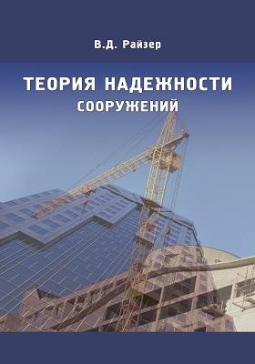 Теория надежности сооружений: научное издание