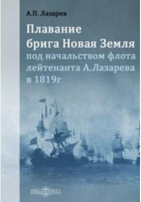 Плавание брига Новая земля : под начальством флота лейтенанта А. Лазарева в 1819 году