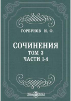 Сочинения: публицистика. Т. 3, Ч. 1-4
