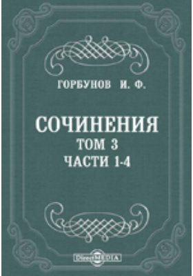Сочинения: публицистика. Том 3, Ч. 1-4