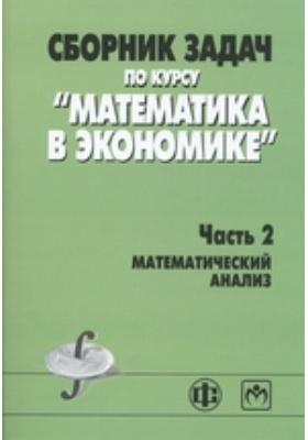 Сборник задач по курсу «Математика в экономике»: учебное пособие : в 3 ч., Ч. 2. Математический анализ