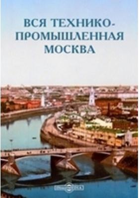 Вся технико-промышленная Москва