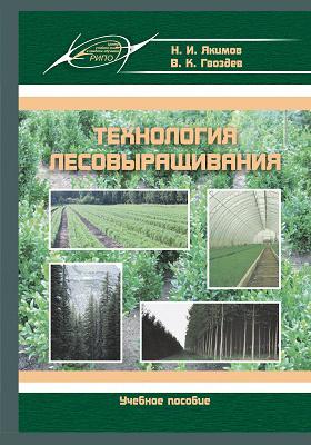 Технология лесовыращивания: учебное пособие