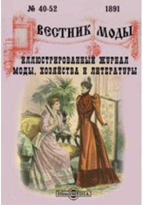Вестник моды: журнал. 1891. № 40-52