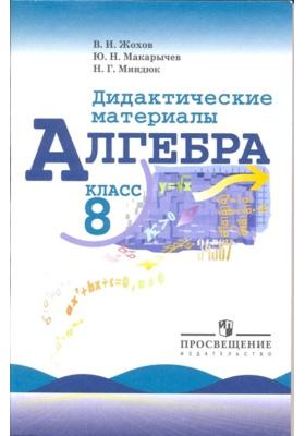 Алгебра. Дидактические материалы. 8 класс : 20-е издание, переработанное