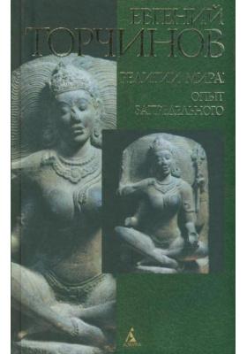 Религии мира: Опыт запредельного. Психотехника и трансперсональные состояния : 4-е издание