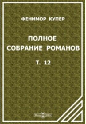Полное собрание романов. Т. 12