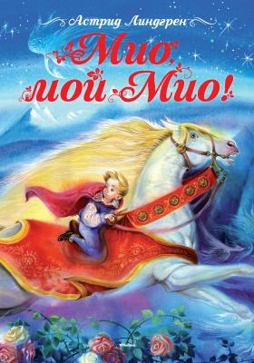 Мио, мой Мио!: сказочная повесть