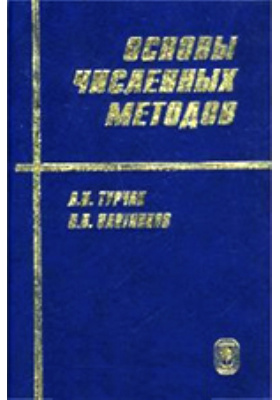 Основы численных методов: учебное пособие