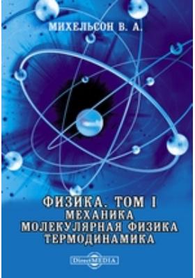 Физика Молекулярная физика. Термодинамика. Т. I. Механика