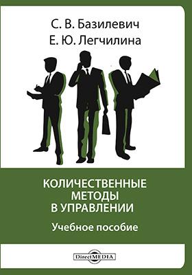 Количественные методы в управлении: учебное пособие