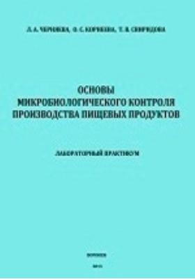 Основы микробиологического контроля производства пищевых продуктов: учебное пособие