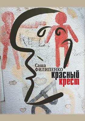Красный Крест : роман: художественная литература