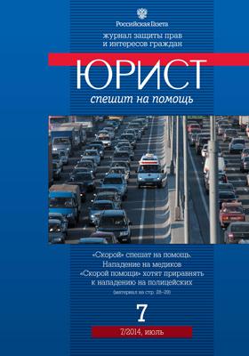 Юрист спешит на помощь: журнал. 2014. № 7