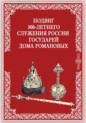 Подвиг 300-летнего служения России государей Дома Романовых