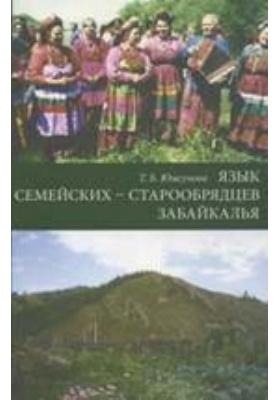 Язык семейских — старообрядцев Забайкалья: научно-популярное издание