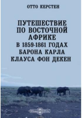 Путешествие по Восточной Африке в 1859-1861 годах барона Карла Клауса фон Декен