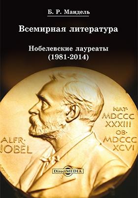 Всемирная литература : Нобелевские лауреаты (1981-2014): учебник
