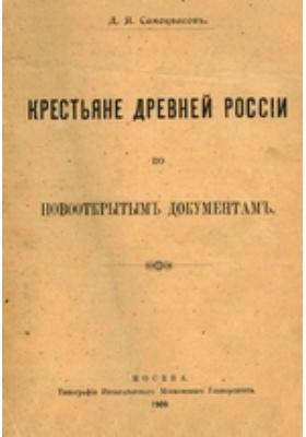 Крестьяне Древней России по новооткрытым документам