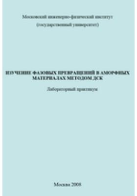 Изучение фазовых превращений в аморфных материалах методом ДСК