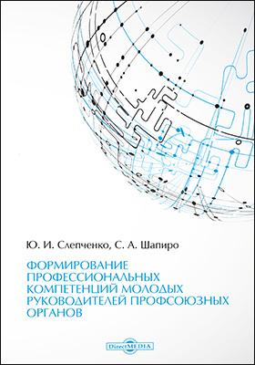 Формирование профессиональных компетенций молодых руководителей профсоюзных органов: монография