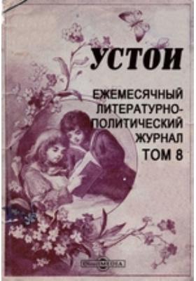 Устои: журнал. 1882. № 8, Август