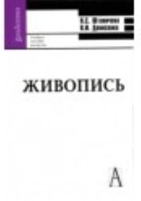 Живопись. Учебное пособие для вузов
