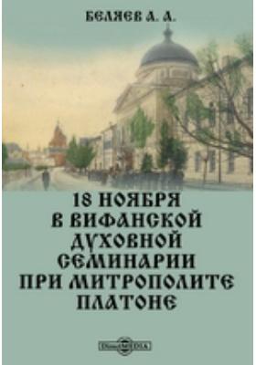 18 ноября в Вифанской духовной семинарии при митрополите Платоне