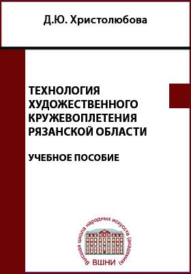 Технология художественного кружевоплетения Рязанской области: учебное пособие