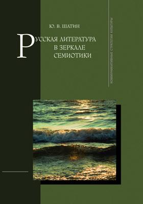 Русская литература в зеркале семиотики: монография