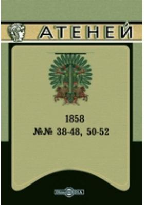 Атеней: журнал. 1858. №№ 38-48,50-52