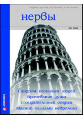 Нервы: журнал. 2006. № 1