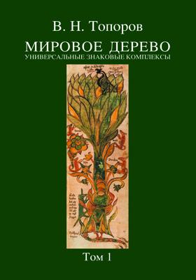 Мировое дерево : универсальные знаковые комплексы: сборник научных трудов. Том 1