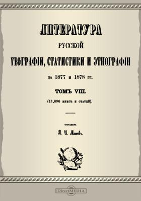 Литература русской географии, статистики и этнографии за 1877 и 1878 гг. Т. 8