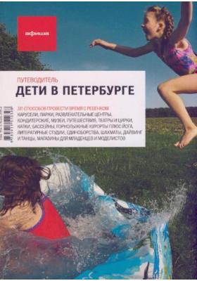"""Дети в Петербурге. Путеводитель """"Афиши"""" : 2-е издание"""