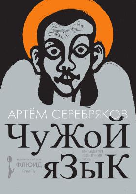 Чужой язык: художественная литература